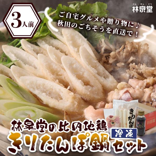 冷凍 送料無料 産地直送 比内地鶏きりたんぽ鍋 野菜なし冷凍セット(3人前) あきたこまち100%きりたんぽ・比内地鶏・特製スープ付き