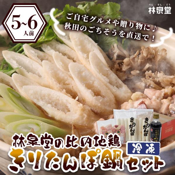 冷凍 送料無料 産地直送 比内地鶏きりたんぽ鍋 野菜なし冷凍セット(5〜6人前) あきたこまち100%きりたんぽ・比内地鶏・特製スープ付き