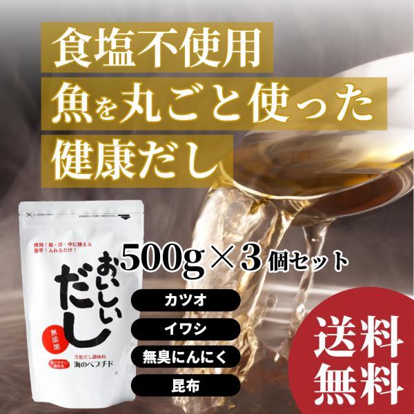 【お買得3個セット】おいしいだし 海のペプチド 500g 無添加 出汁 国産 食塩不使用 お手軽粉末だし|rinshop