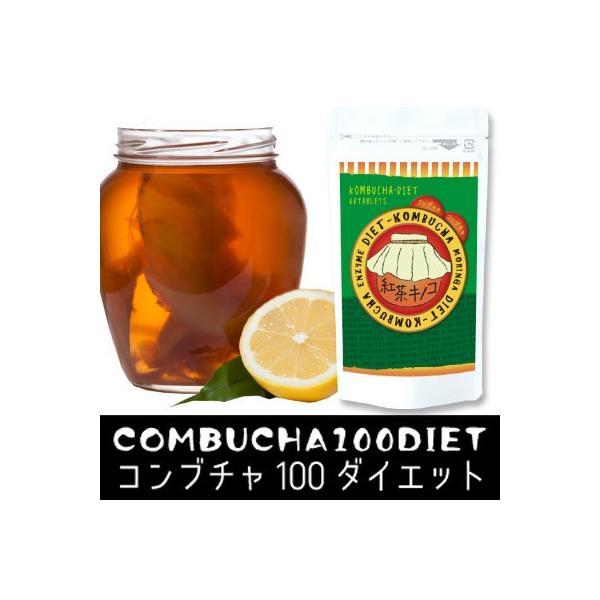 紅茶きのこ、植物発酵エキス、クエン酸配合 コンブチャ100ダイエット 60粒 3個セット rinshop