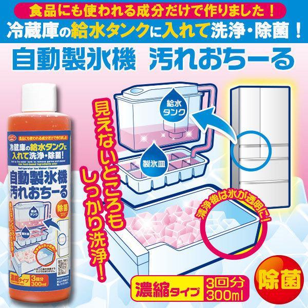 給水タンクに入れて洗浄・除菌 自動製氷機汚れおちーる 濃縮タイプ