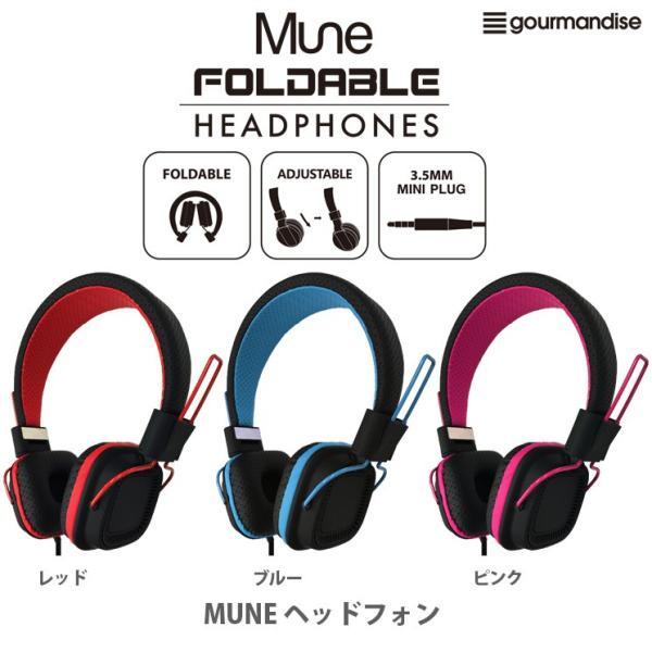 ヘッドホン MUNE 折りたたみ式 MUNE-05RD / レッド