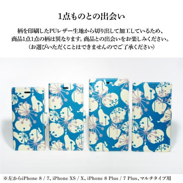 スマホケース 手帳型 北欧 iPhone XS / X / 8 / 7 / 8Plus / 7Plus マルチ対応 アンドロイド おしゃれ / フルーツ シルエット:ブルー|rinzo|09