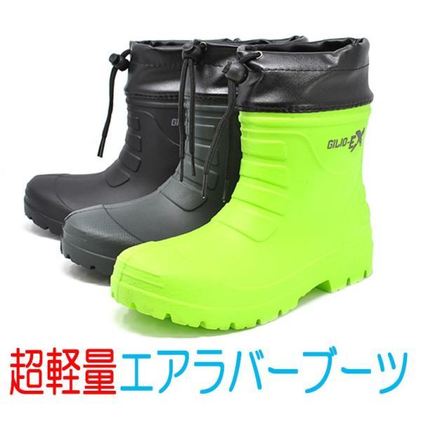 超軽量レインブーツ6435メンズレインシューズ短い長靴ショート作業長靴ガーデニングブーツワークブーツエアラバーブーツ