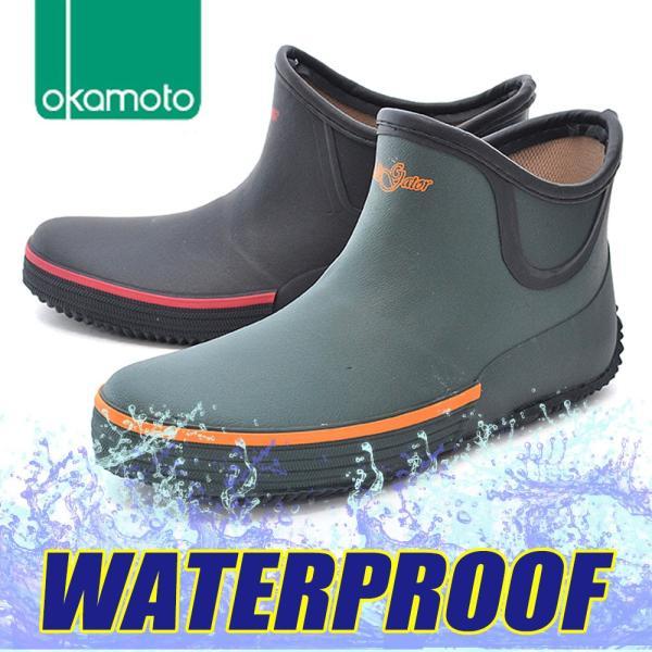 メンズレディースオカモト124防水レインブーツガーデニングブーツスニーカー風レインブーツ短い長靴雨靴ショート防水ブーツレインシュ