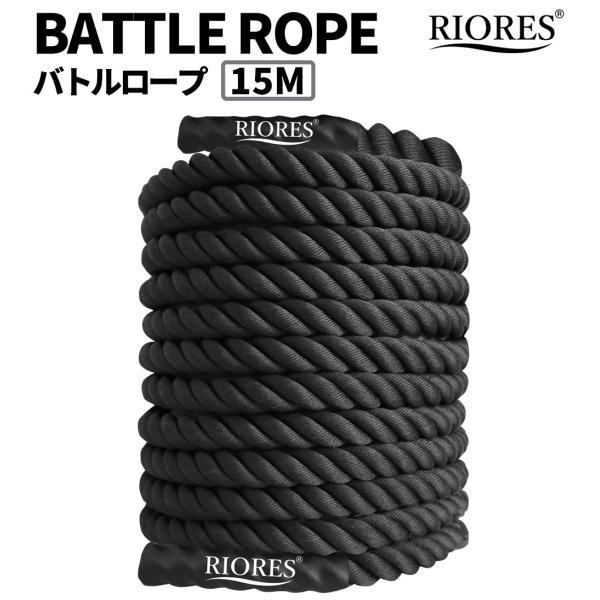 バトルロープ 直径38mm 長さ15m 極太なわとび 縄跳び トレーニング 筋トレ ジムロープ トレーニングロープ 格闘技 体幹 とび縄 RIORES 送料無料|riores