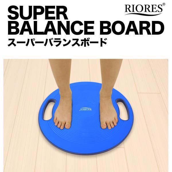 スーパー バランスボード 送料無料 バランス ボード ディスク 体幹 トレーニング 用 ダイエット ブルー 健康 器具|riores|02