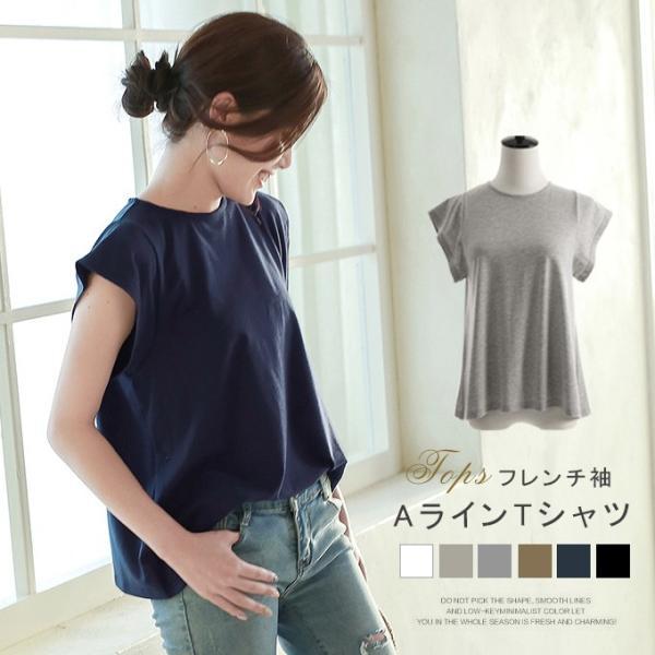 AラインTシャツ フレンチ袖 カットソー 半袖 フレア トップス 紐付 ブラウス シンプル ゆったり|rioty