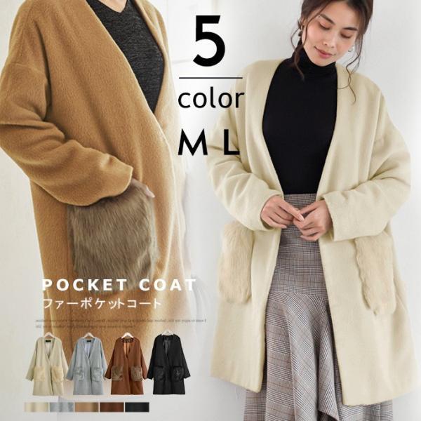 ファーポケットコート 微起毛 ロングコート ベーシックカラー 短毛生地 アウター ジャケット|rioty