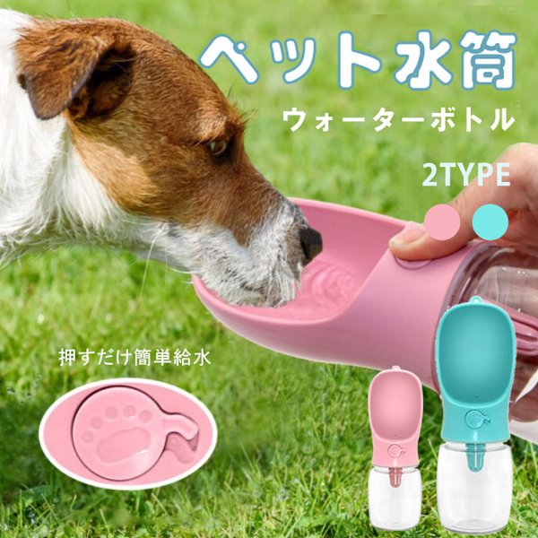 ペットウォーター ペットグッズ ボトル 犬グッズ ペット用品 ペット 水 水飲み ボトル 犬 ペットボトル ペット給水器 散歩 外出 一部即納