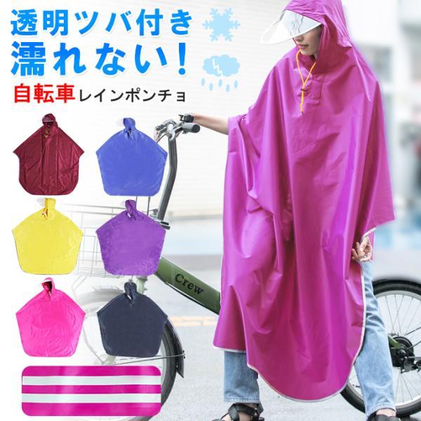 自転車専用設計男女兼用 梅雨対策 レインコート  フリーサイズ 送料無料 一部予約|rioty
