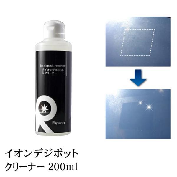 ウォータースポット ステイン スケール コーティング車 除去剤 ウロコ 鱗状痕 雨ジミ 雨シミ シリカ 水垢 ( イオンデポジットクリーナー 200ml ) ( 送料無料 )|ripicar