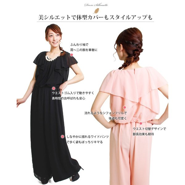 ドレス パーティードレス 結婚式 パンツドレス パンツ 大きいサイズ 二次会 シフォン 20代 30代 40代|rippleplus-shop|02