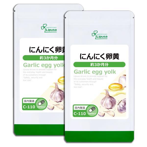 にんにく卵黄 約3か月分×2袋 C-110-2 サプリメント 健康 送料無料