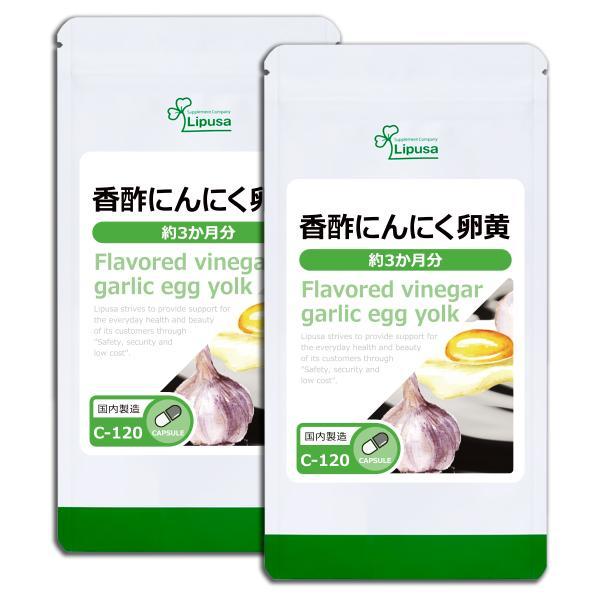 香酢にんにく卵黄 約3か月分×2袋 C-120-2 サプリメント 健康 送料無料