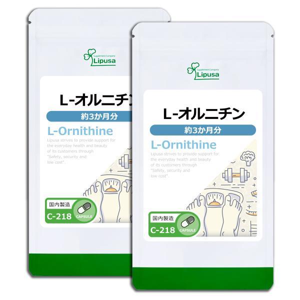 L-オルニチン 約3か月分×2袋 C-218-2 サプリメント 送料無料