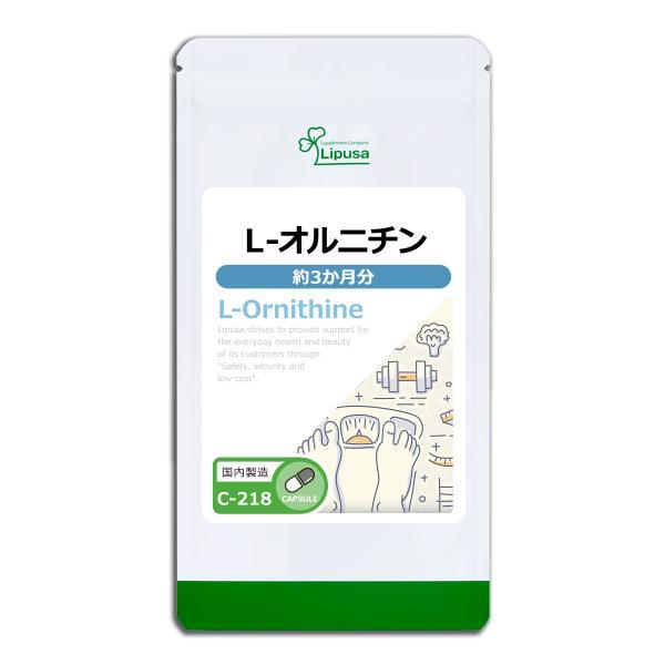 L-オルニチン 約3か月分 C-218 サプリメント 送料無料