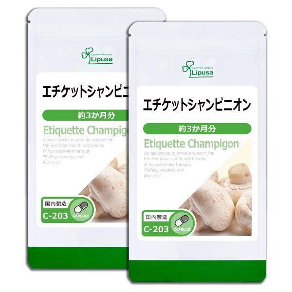 エチケットシャンピニオン 約3か月分×2袋 C-203-2 送料無料 サプリ サプリメント|ripusa