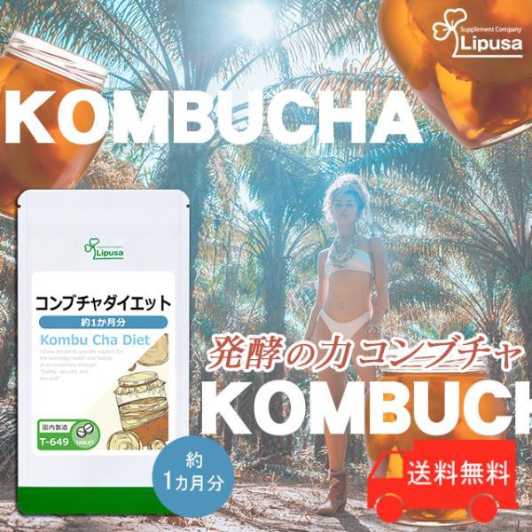 コンブチャダイエット 約1か月分 T-649 送料無料 サプリ サプリメント コンブチャクレンズ|ripusa