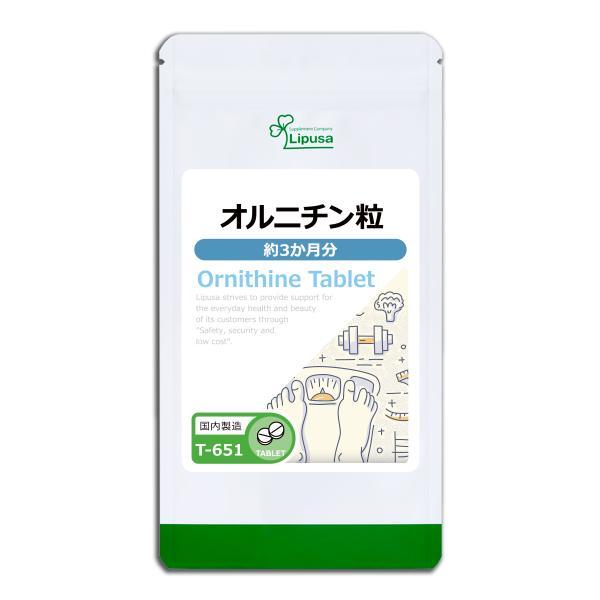 オルニチン粒 約3か月分 T-651 サプリメント 送料無料