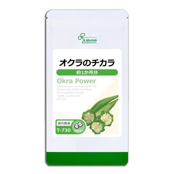 オクラのチカラ 約1か月分 T-730 送料無料 サプリ サプリメント|ripusa
