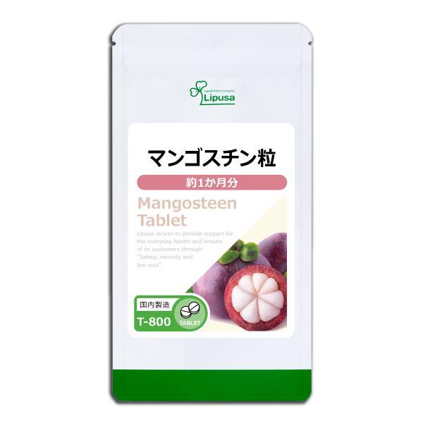 マンゴスチン粒 約1か月分 T-800 サプリメント 美容 送料無料