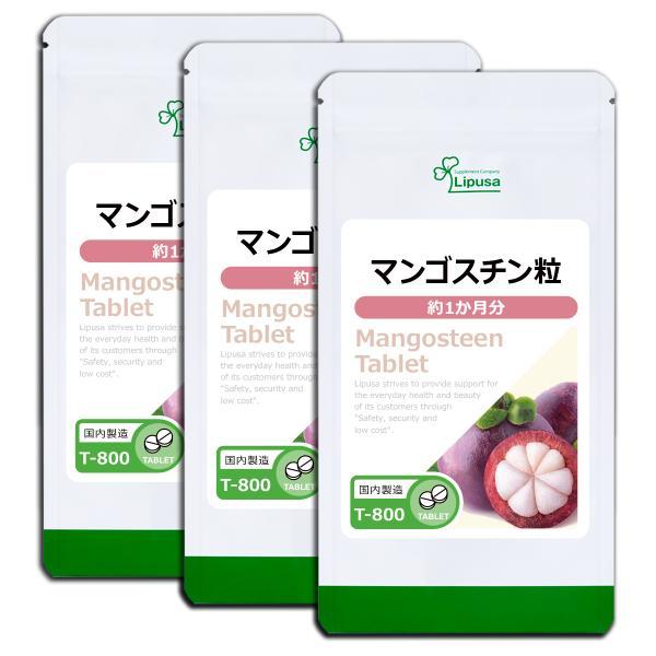 マンゴスチン粒 約1か月分×3袋 T-800-3 サプリメント 美容 送料無料