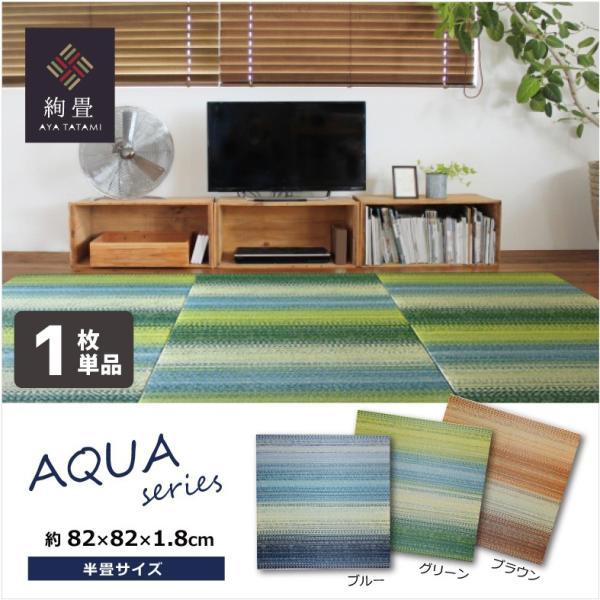 【1枚】置き畳 い草 ユニット畳 フロア畳  琉球畳  縁なし畳【純国産】AQUAシリーズ ブルー/グリーン/ブラウン  約82×82×1.8cm 半畳  日本製|rirakusa