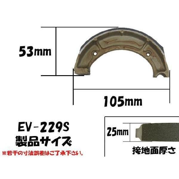 ドラムブレーキシュー EV-229S バイク オートバイ 部品 パーツ 補修 交換 EVOLUTION シュー ライニング|rise-batterystore|04