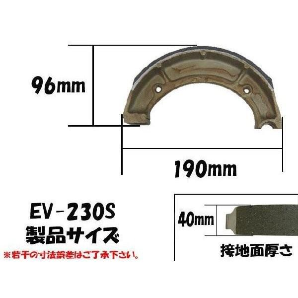 EV-230S ドラムブレーキシュー XV400ビラーゴ ドラッグスター400/クラシック XV535 ビラーゴ 補修 交換 部品 パーツ|rise-batterystore|04