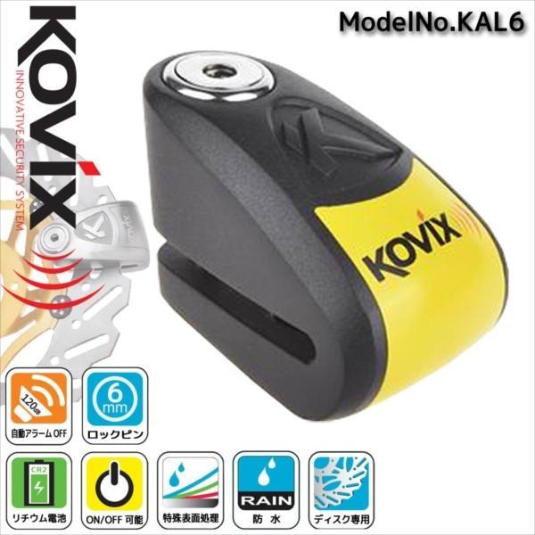 KOVIX コビックス 大音量アラーム付き セキュリティ ブレーキディスクロック KAL6 カラー:ブラック 黒 防犯 盗難防止 バイク オートバイ