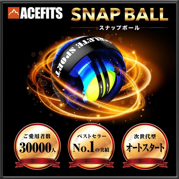 リスト 強化 パワー ボール 筋肉 筋トレ 器具 手首 握力 グッズ 筋力 マッスル トレーニング スナップボール オートスタート搭載モデル ACEFITS|rise-one
