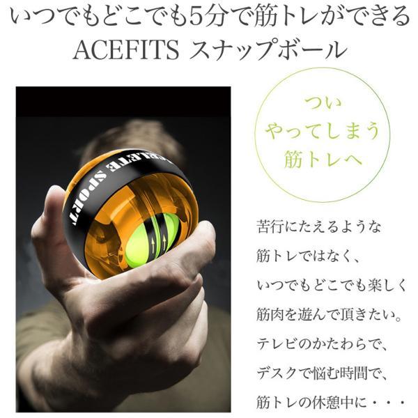 リスト 強化 パワー ボール 筋肉 筋トレ 器具 手首 握力 グッズ 筋力 マッスル トレーニング スナップボール オートスタート搭載モデル ACEFITS|rise-one|10