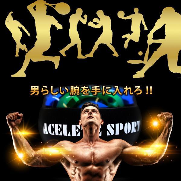 リスト 強化 パワー ボール 筋肉 筋トレ 器具 手首 握力 グッズ 筋力 マッスル トレーニング スナップボール オートスタート搭載モデル ACEFITS|rise-one|14
