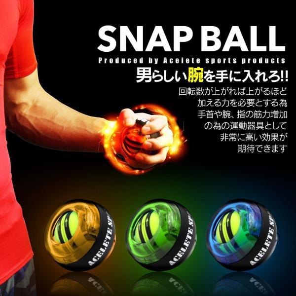 リスト 強化 パワー ボール 筋肉 筋トレ 器具 手首 握力 グッズ 筋力 マッスル トレーニング スナップボール オートスタート搭載モデル ACEFITS|rise-one|02