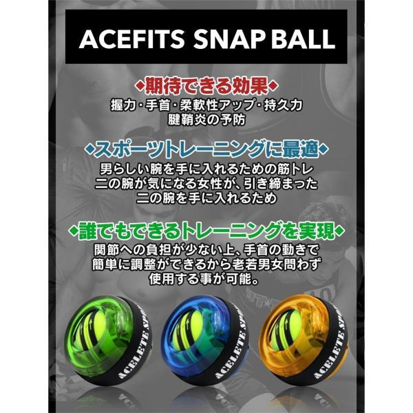 リスト 強化 パワー ボール 筋肉 筋トレ 器具 手首 握力 グッズ 筋力 マッスル トレーニング スナップボール オートスタート搭載モデル ACEFITS|rise-one|06