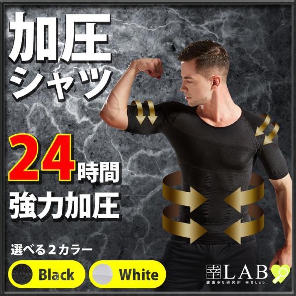 加圧シャツ メンズ ダイエット 筋トレ グッズ インナーシャツ 半袖 加圧下着 補正下着 ダイエット 姿勢矯正 エクササイズ 腹筋|rise-one