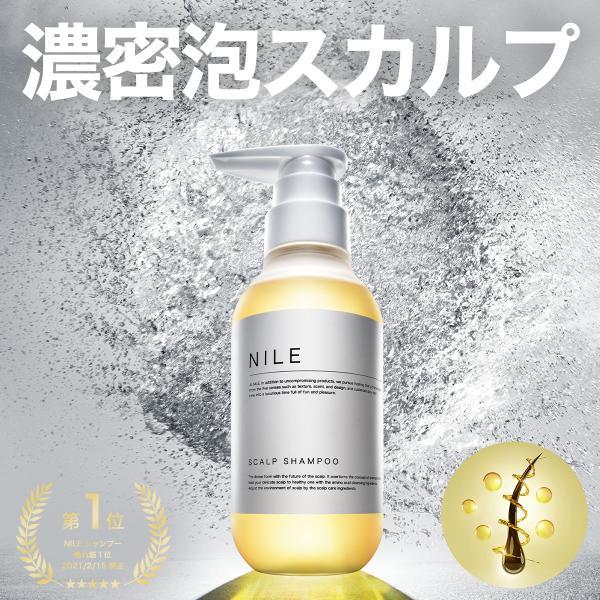 濃密泡スカルプシャンプーメンズ育毛シャンプーアミノ酸シャンプーノンシリコンシャンプー幸せラボNile(ナイル)