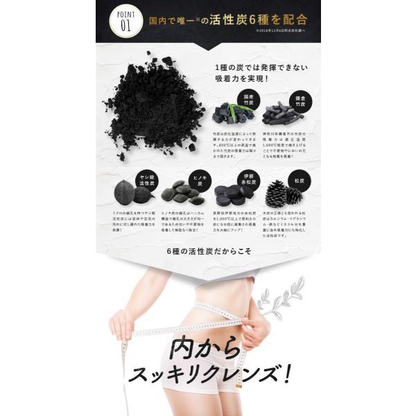 炭 サプリ ダイエット サプリメント チャコール ブラック クレンズ 難消化性 デキストリン 贅沢純炭6種 22種の乳酸菌 クロ スリム 60粒 1ヶ月分|rise-one|08