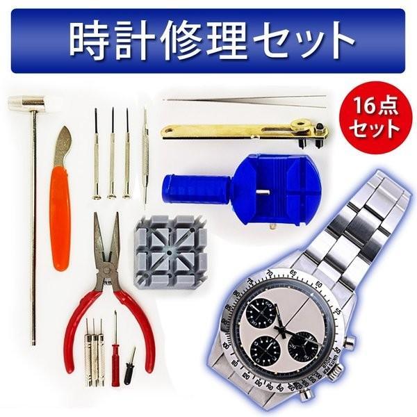 工具セット 16点セット 時計 腕時計 工具 ベルト調整 電池交換 メンテナンス 修理 便利 調整 調節 ドライバー|risecreation