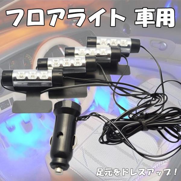 フロアライト 車 自動車 カー用品 ブルーLED 360度調節 ドレスアップ シガーソケット 照明 アクセサリー パーツ