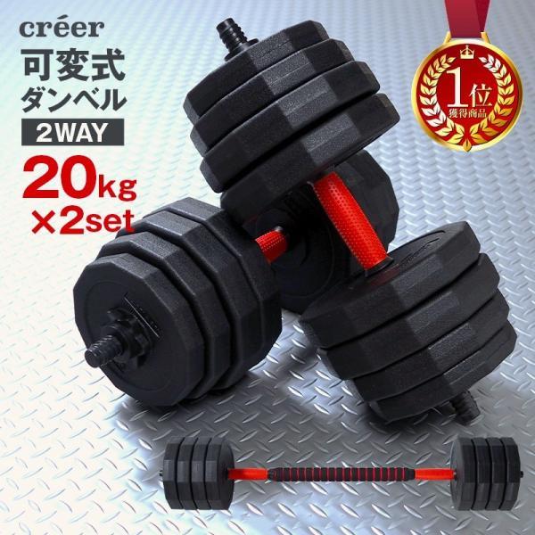 ダンベル 可変式 40kg 20kg 10kg 筋トレ 5kg 2個 セット 3kg プレート 女性 ウエイト トレーニング 調節 バーベル シャフト 鉄アレイ 筋肉 送料無料