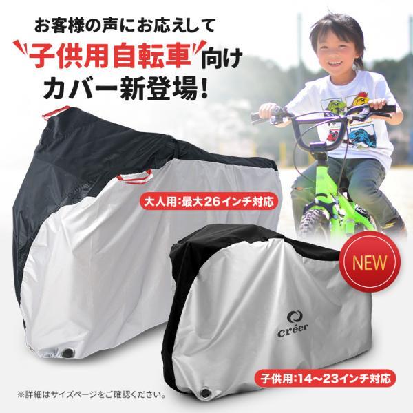 自転車カバー 撥水 UVカット 防水 厚手の高品質 20インチ 24インチ 29インチ|risecreation|03