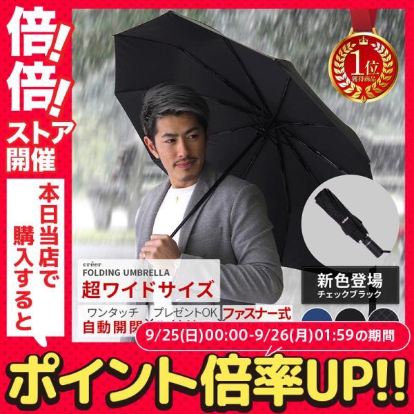 折りたたみ傘自動開閉折り畳み傘メンズレディース丈夫大きいサイズカバーケース付きワンタッチ10本骨楽ロジ