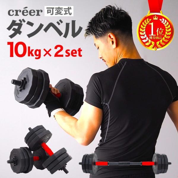 ダンベル 筋トレ 20kg 2個セット 可変式 トレーニング ダンベルセット 重量調整 腕 ポリエチレン製 バーベル 自宅 初心者 creer|risecreation