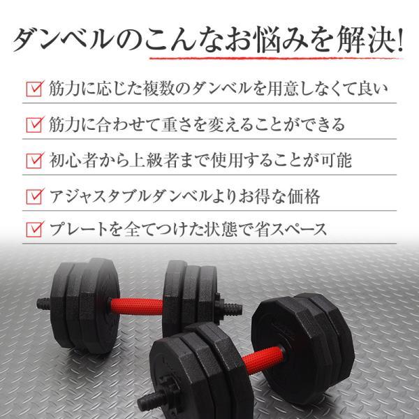 ダンベル 筋トレ 20kg 2個セット 可変式 トレーニング ダンベルセット 重量調整 腕 ポリエチレン製 バーベル 自宅 初心者 creer|risecreation|05