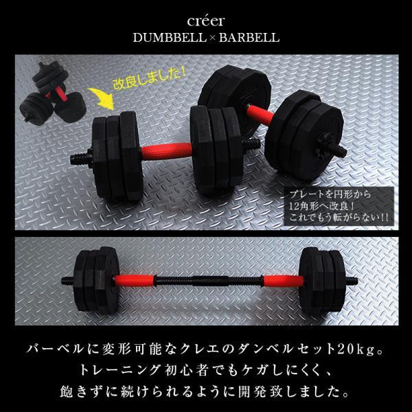 ダンベル 筋トレ 20kg 2個セット 可変式 トレーニング ダンベルセット 重量調整 腕 ポリエチレン製 バーベル 自宅 初心者 creer|risecreation|06
