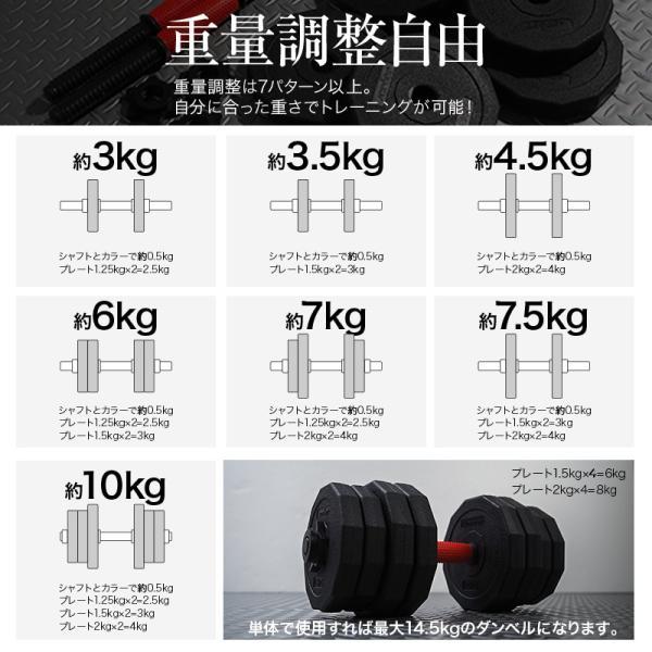 ダンベル 筋トレ 20kg 2個セット 可変式 トレーニング ダンベルセット 重量調整 腕 ポリエチレン製 バーベル 自宅 初心者 creer|risecreation|07