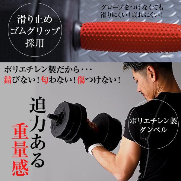 ダンベル 筋トレ 20kg 2個セット 可変式 トレーニング ダンベルセット 重量調整 腕 ポリエチレン製 バーベル 自宅 初心者 creer|risecreation|08
