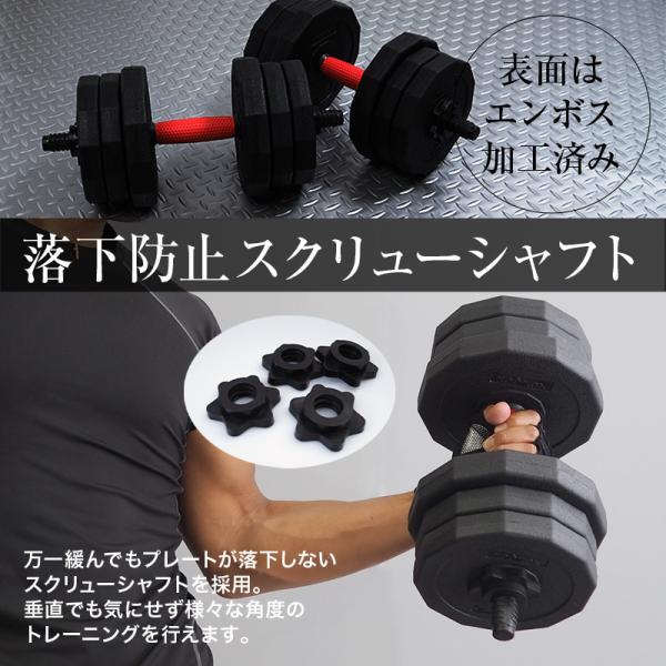 ダンベル 筋トレ 20kg 2個セット 可変式 トレーニング ダンベルセット 重量調整 腕 ポリエチレン製 バーベル 自宅 初心者 creer|risecreation|10